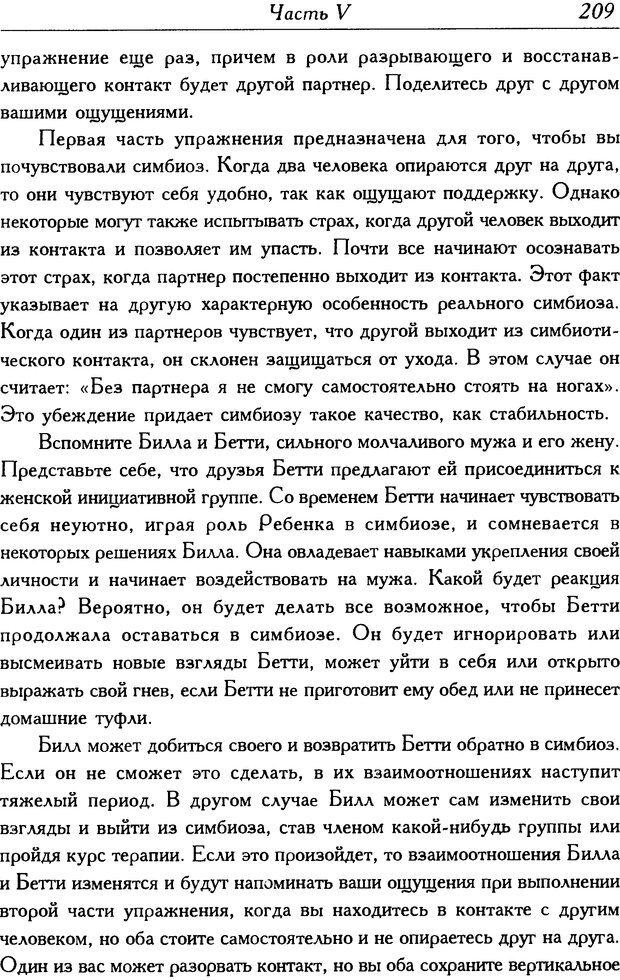 DJVU. Современный транзактный анализ. Стюарт Я. Страница 208. Читать онлайн