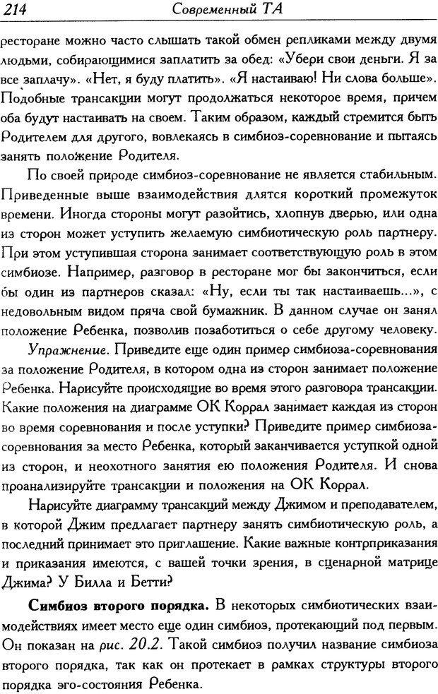 DJVU. Современный транзактный анализ. Стюарт Я. Страница 213. Читать онлайн