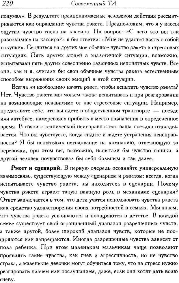 DJVU. Современный транзактный анализ. Стюарт Я. Страница 219. Читать онлайн