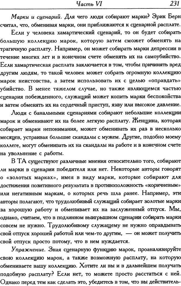 DJVU. Современный транзактный анализ. Стюарт Я. Страница 230. Читать онлайн