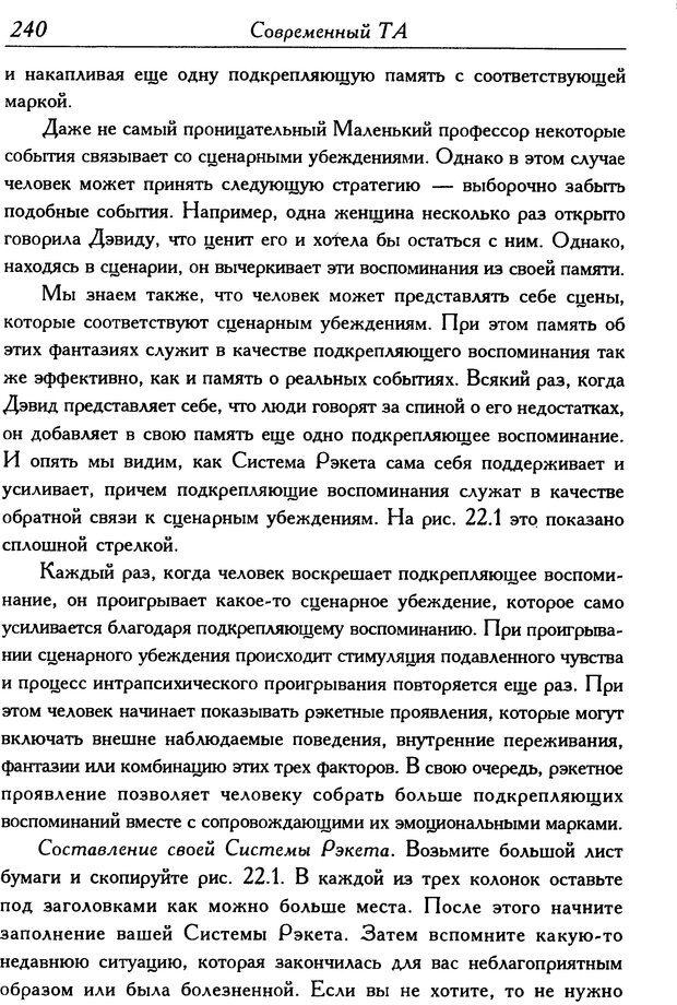 DJVU. Современный транзактный анализ. Стюарт Я. Страница 239. Читать онлайн