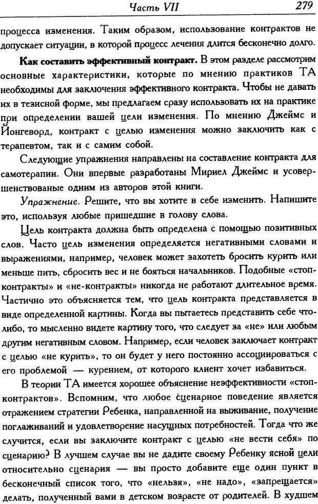 DJVU. Современный транзактный анализ. Стюарт Я. Страница 278. Читать онлайн