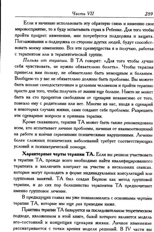 DJVU. Современный транзактный анализ. Стюарт Я. Страница 288. Читать онлайн