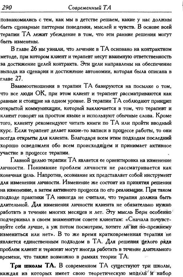 DJVU. Современный транзактный анализ. Стюарт Я. Страница 289. Читать онлайн