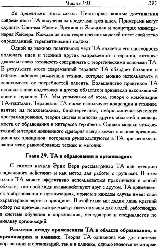 DJVU. Современный транзактный анализ. Стюарт Я. Страница 294. Читать онлайн