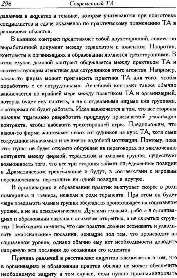 DJVU. Современный транзактный анализ. Стюарт Я. Страница 295. Читать онлайн