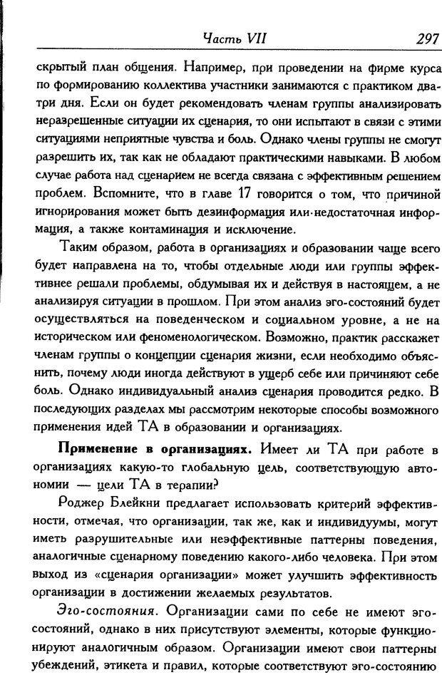 DJVU. Современный транзактный анализ. Стюарт Я. Страница 296. Читать онлайн