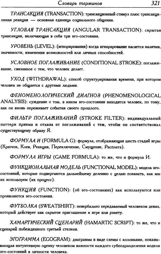 DJVU. Современный транзактный анализ. Стюарт Я. Страница 320. Читать онлайн