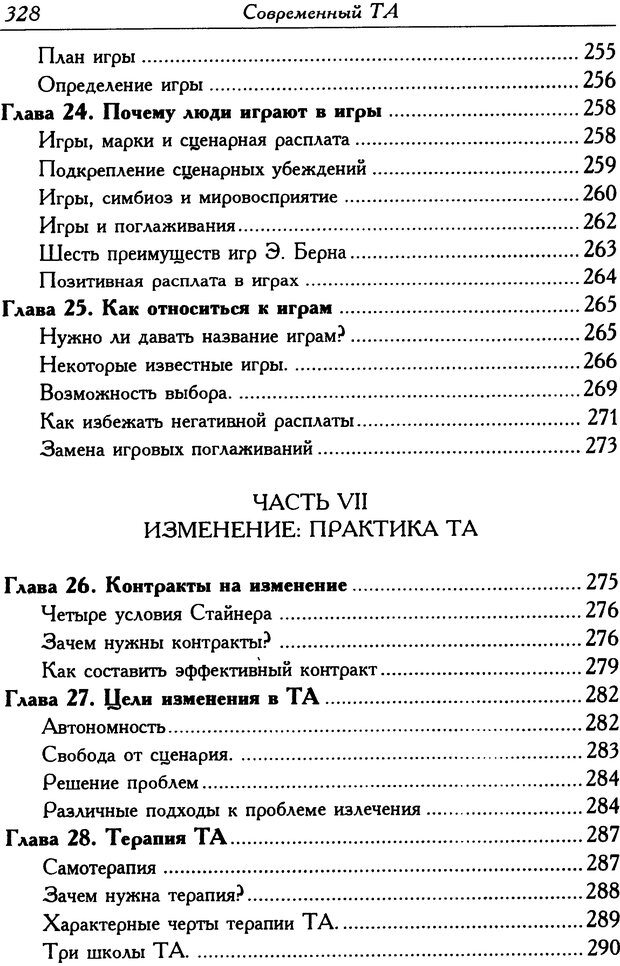 DJVU. Современный транзактный анализ. Стюарт Я. Страница 327. Читать онлайн