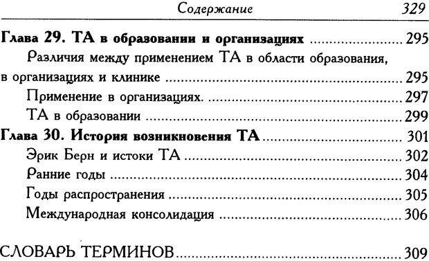 DJVU. Современный транзактный анализ. Стюарт Я. Страница 328. Читать онлайн
