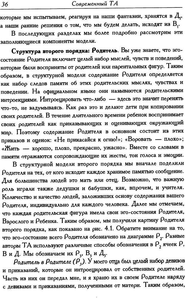 DJVU. Современный транзактный анализ. Стюарт Я. Страница 35. Читать онлайн