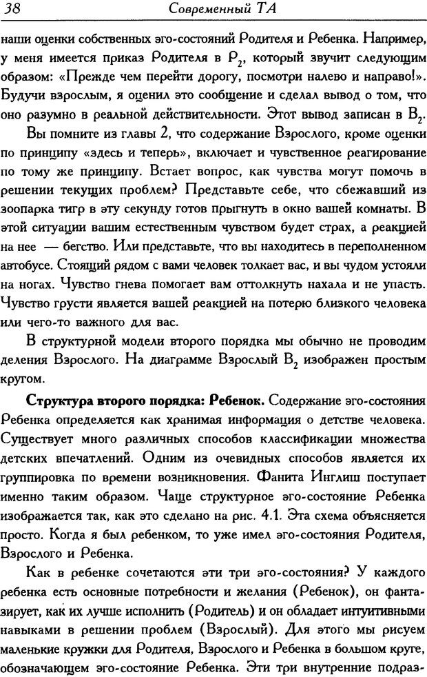 DJVU. Современный транзактный анализ. Стюарт Я. Страница 37. Читать онлайн