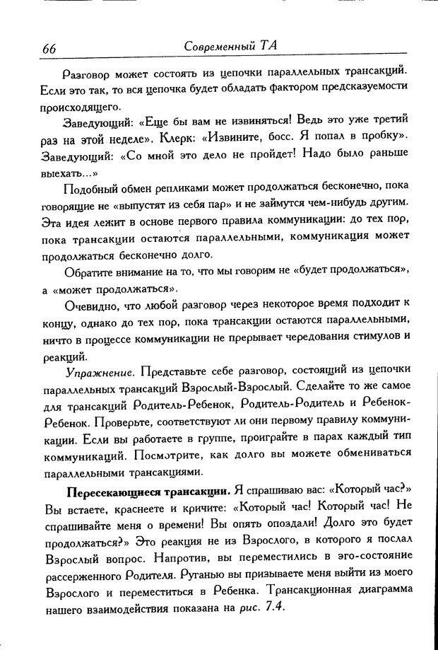DJVU. Современный транзактный анализ. Стюарт Я. Страница 65. Читать онлайн