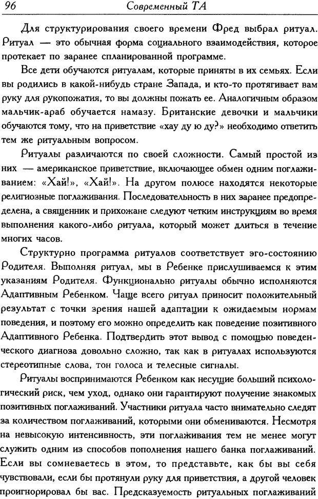 DJVU. Современный транзактный анализ. Стюарт Я. Страница 95. Читать онлайн