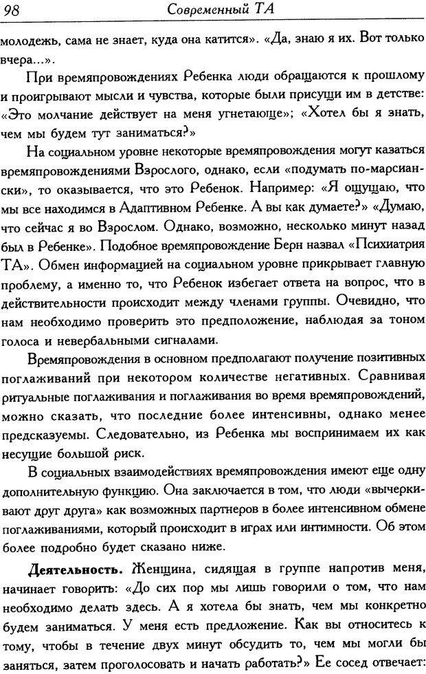 DJVU. Современный транзактный анализ. Стюарт Я. Страница 97. Читать онлайн