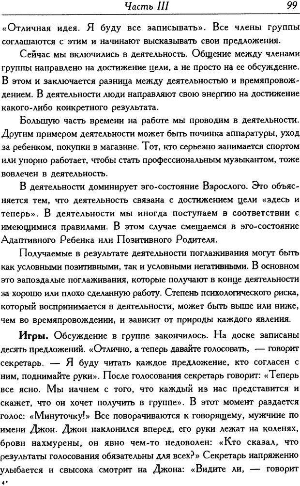 DJVU. Современный транзактный анализ. Стюарт Я. Страница 98. Читать онлайн