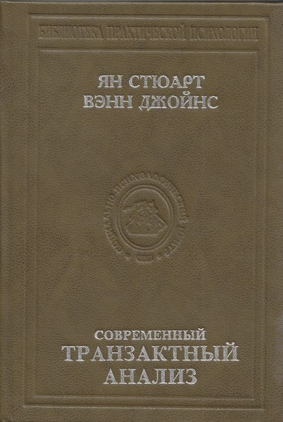 """Обложка книги """"Современный транзактный анализ"""""""