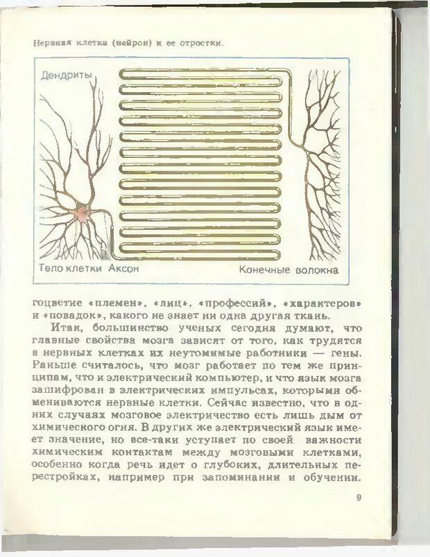 DJVU. Тайны мышления.Генетические корни поведения. Судаков К. В. Страница 10. Читать онлайн