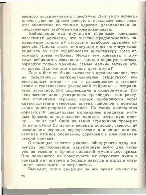 DJVU. Тайны мышления.Генетические корни поведения. Судаков К. В. Страница 27. Читать онлайн