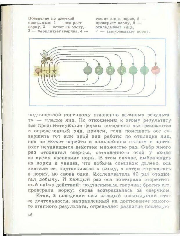 DJVU. Тайны мышления.Генетические корни поведения. Судаков К. В. Страница 47. Читать онлайн