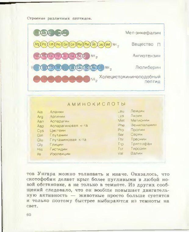DJVU. Тайны мышления.Генетические корни поведения. Судаков К. В. Страница 61. Читать онлайн