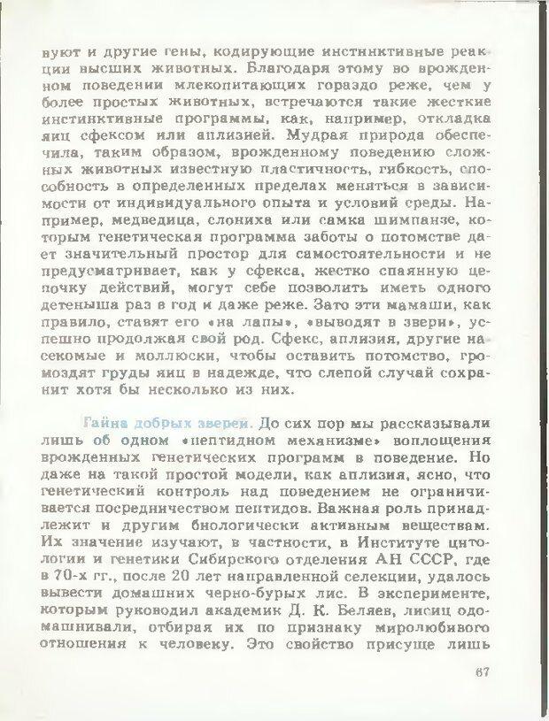 DJVU. Тайны мышления.Генетические корни поведения. Судаков К. В. Страница 68. Читать онлайн