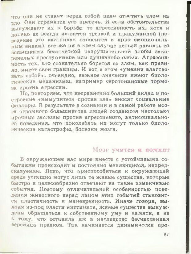 DJVU. Тайны мышления.Генетические корни поведения. Судаков К. В. Страница 88. Читать онлайн