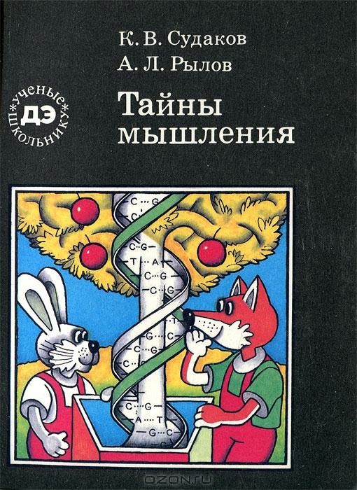 """Обложка книги """"Тайны мышления.Генетические корни поведения"""""""