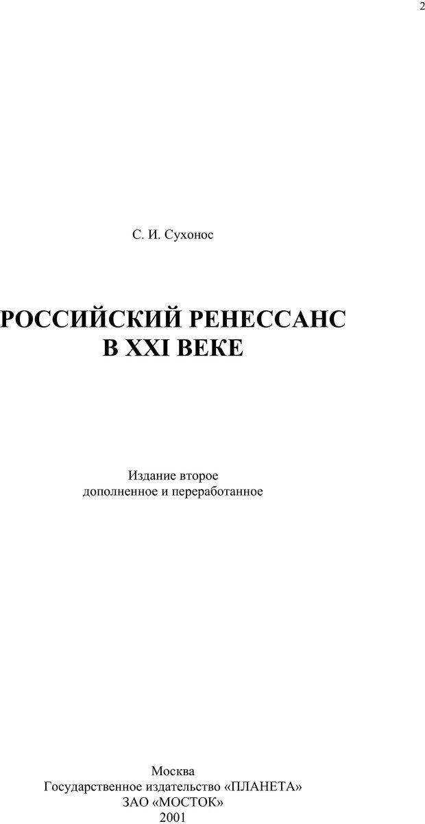 PDF. Российский ренессанс в XXI веке. Сухонос С. И. Страница 1. Читать онлайн