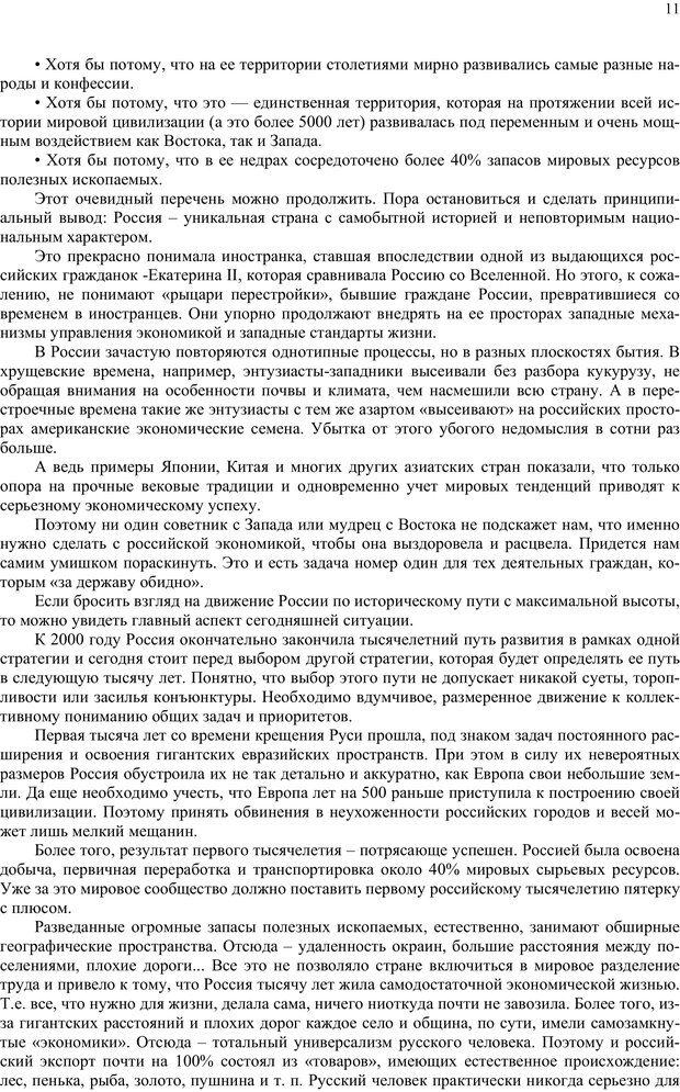 PDF. Российский ренессанс в XXI веке. Сухонос С. И. Страница 10. Читать онлайн