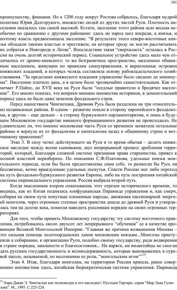 PDF. Российский ренессанс в XXI веке. Сухонос С. И. Страница 100. Читать онлайн