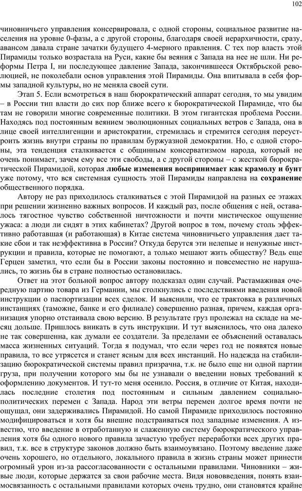 PDF. Российский ренессанс в XXI веке. Сухонос С. И. Страница 101. Читать онлайн