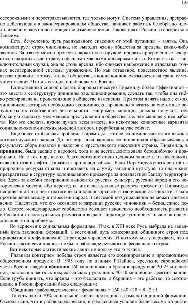PDF. Российский ренессанс в XXI веке. Сухонос С. И. Страница 102. Читать онлайн