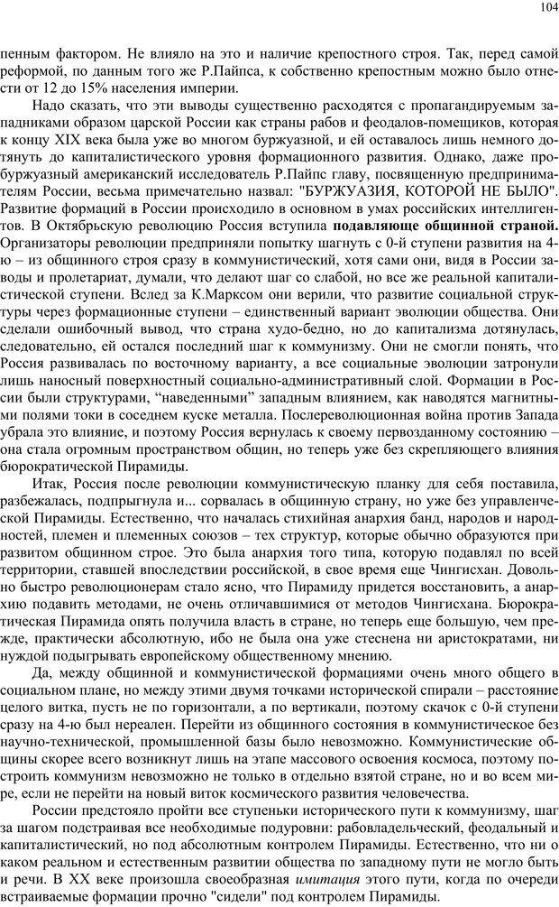 PDF. Российский ренессанс в XXI веке. Сухонос С. И. Страница 103. Читать онлайн