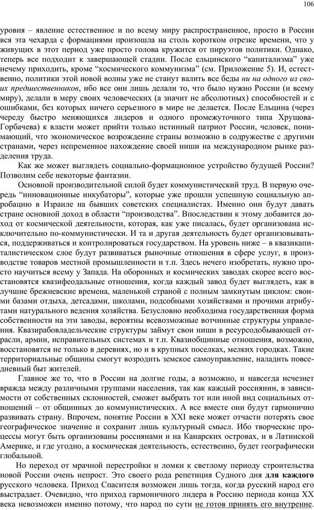 PDF. Российский ренессанс в XXI веке. Сухонос С. И. Страница 105. Читать онлайн