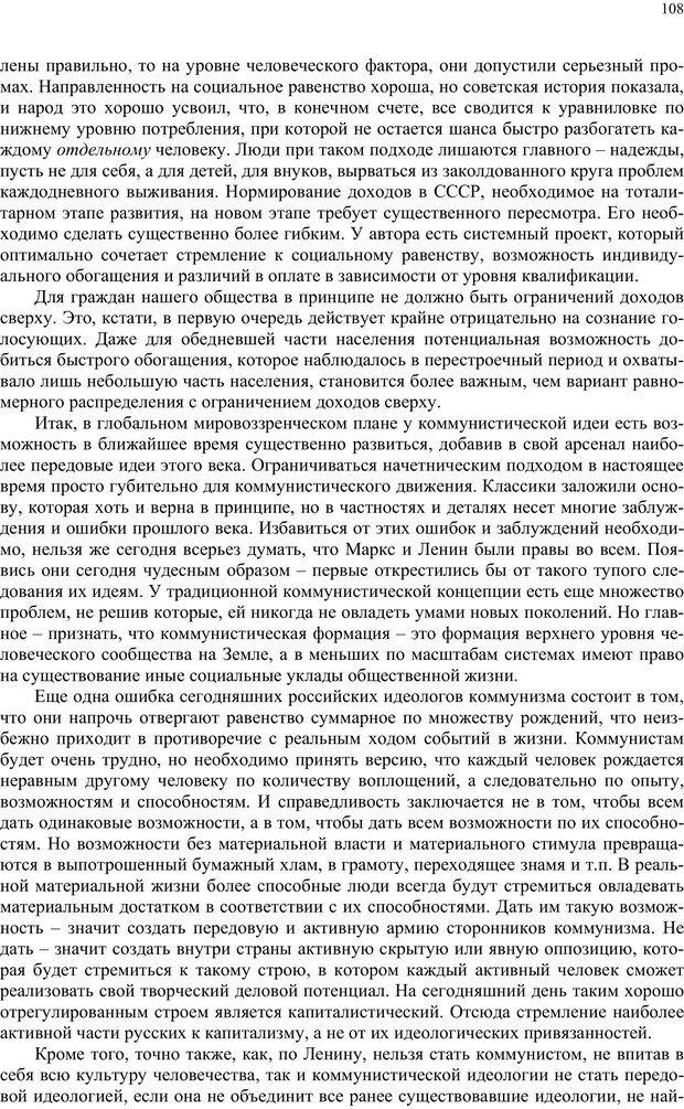 PDF. Российский ренессанс в XXI веке. Сухонос С. И. Страница 107. Читать онлайн