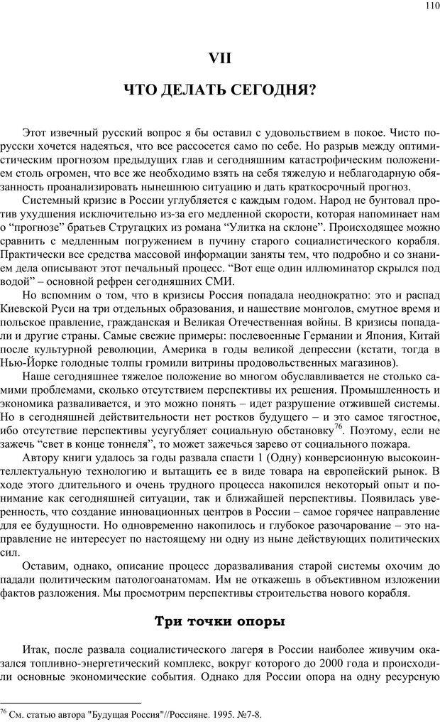 PDF. Российский ренессанс в XXI веке. Сухонос С. И. Страница 109. Читать онлайн