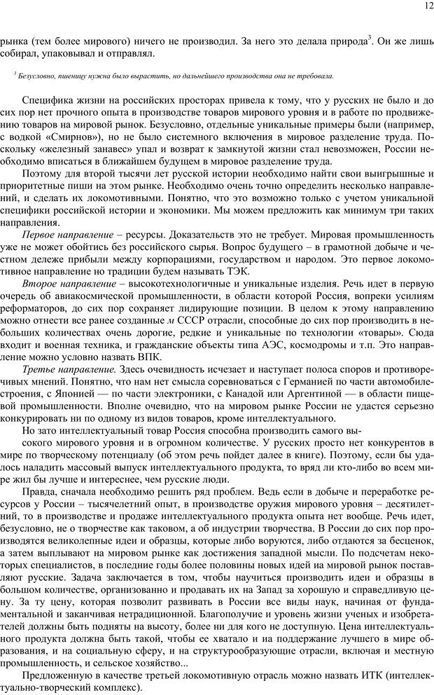PDF. Российский ренессанс в XXI веке. Сухонос С. И. Страница 11. Читать онлайн