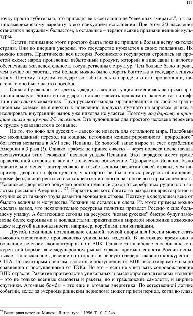 PDF. Российский ренессанс в XXI веке. Сухонос С. И. Страница 110. Читать онлайн