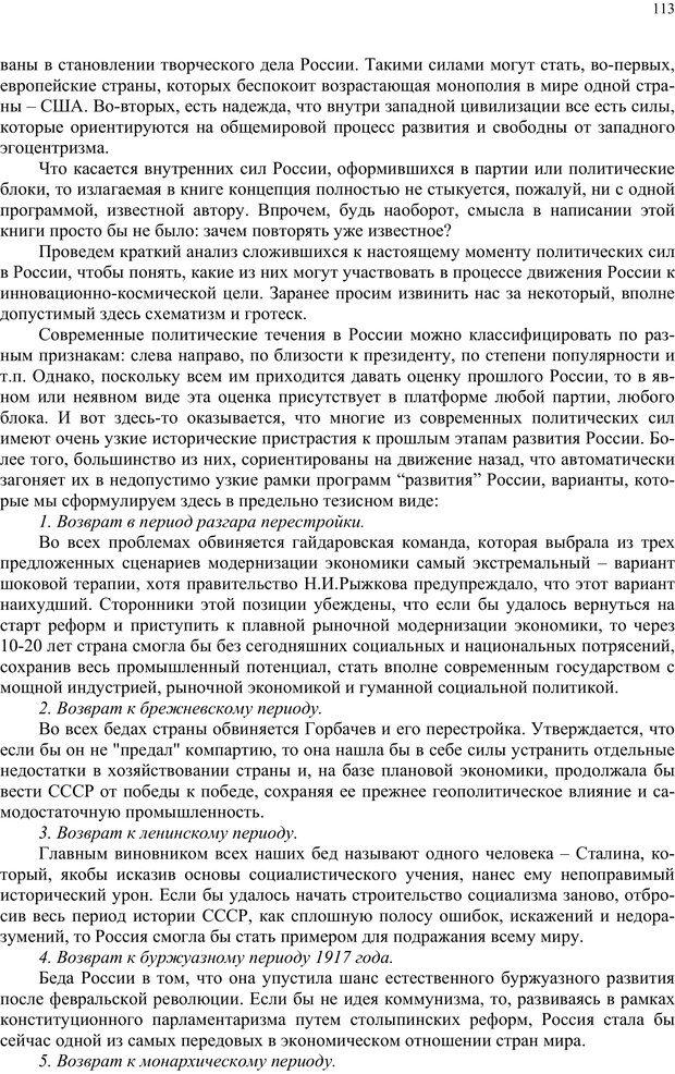 PDF. Российский ренессанс в XXI веке. Сухонос С. И. Страница 112. Читать онлайн