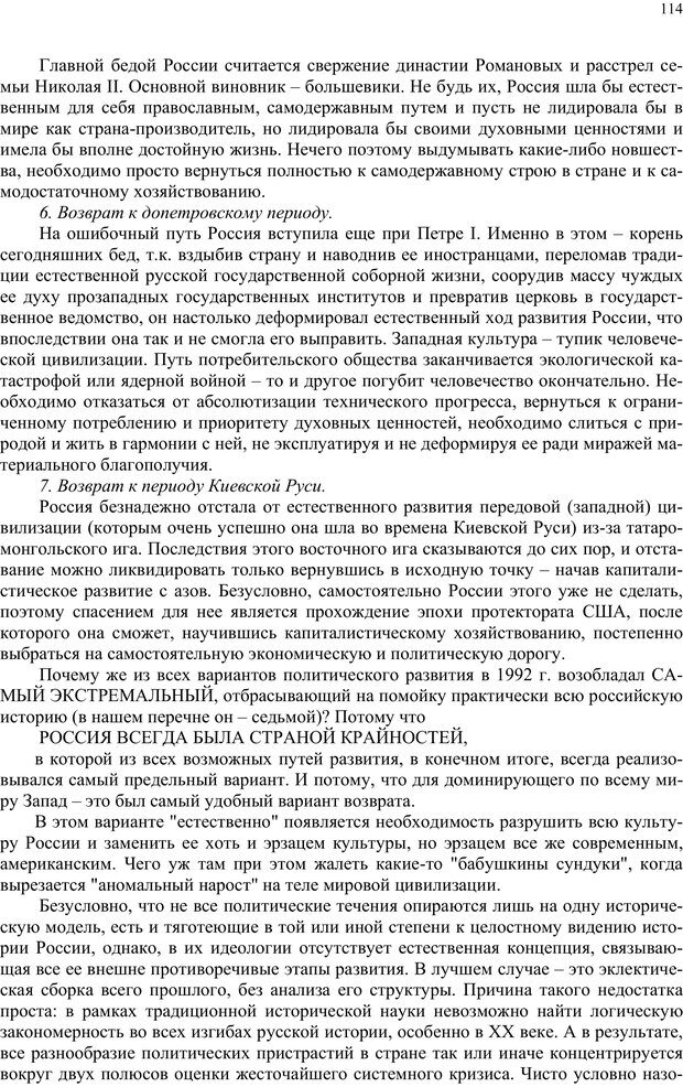 PDF. Российский ренессанс в XXI веке. Сухонос С. И. Страница 113. Читать онлайн