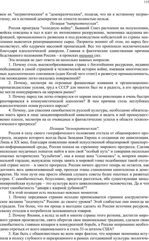 PDF. Российский ренессанс в XXI веке. Сухонос С. И. Страница 114. Читать онлайн