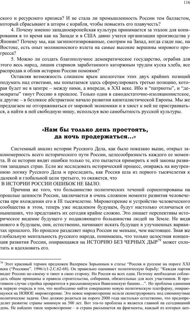PDF. Российский ренессанс в XXI веке. Сухонос С. И. Страница 115. Читать онлайн