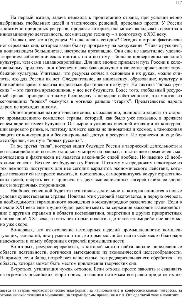 PDF. Российский ренессанс в XXI веке. Сухонос С. И. Страница 116. Читать онлайн