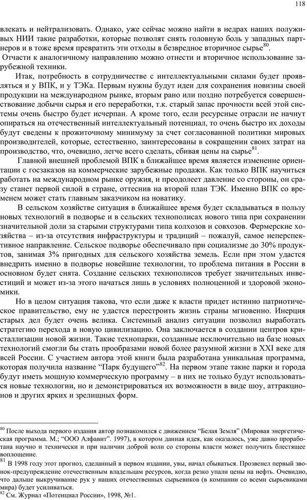 PDF. Российский ренессанс в XXI веке. Сухонос С. И. Страница 117. Читать онлайн