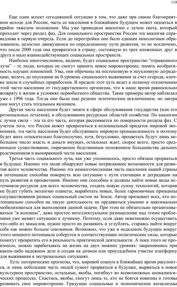 PDF. Российский ренессанс в XXI веке. Сухонос С. И. Страница 118. Читать онлайн