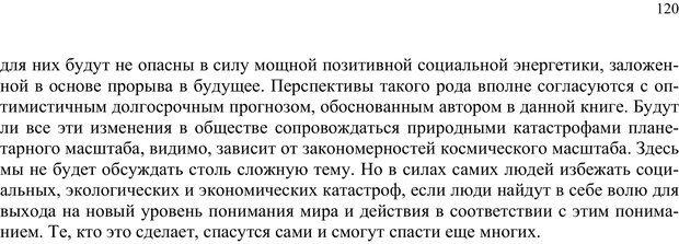 PDF. Российский ренессанс в XXI веке. Сухонос С. И. Страница 119. Читать онлайн