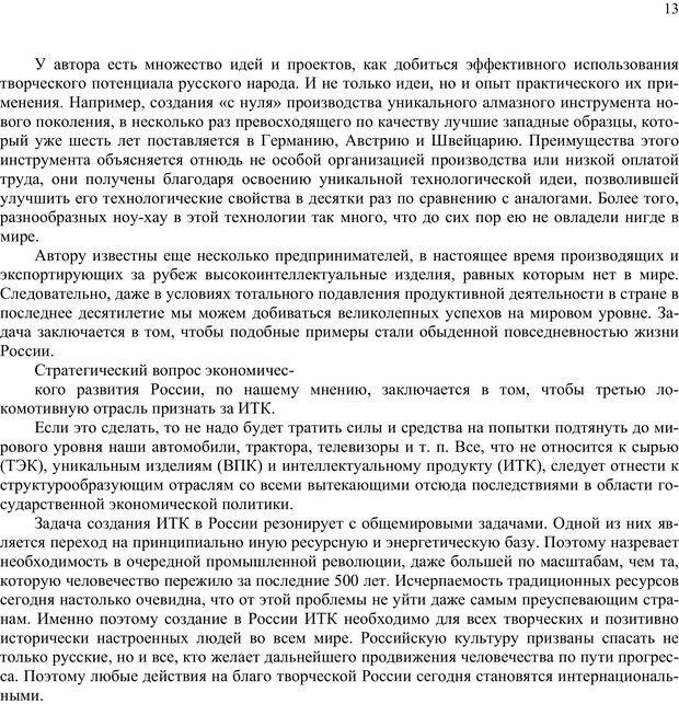 PDF. Российский ренессанс в XXI веке. Сухонос С. И. Страница 12. Читать онлайн