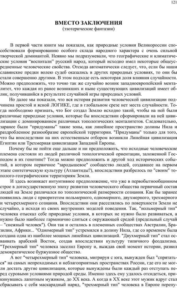 PDF. Российский ренессанс в XXI веке. Сухонос С. И. Страница 120. Читать онлайн