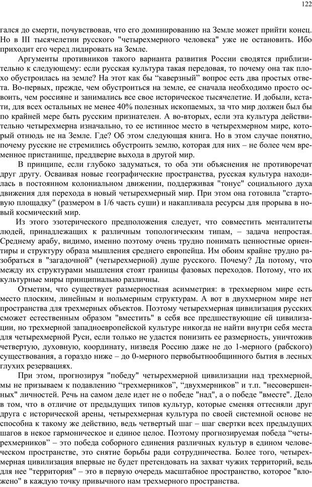 PDF. Российский ренессанс в XXI веке. Сухонос С. И. Страница 121. Читать онлайн